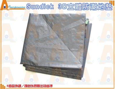 ☆大A貨☆Sundick 3D立體防潮地墊