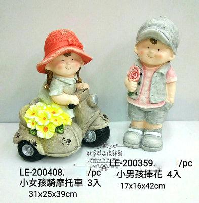 ~*歐室精品傢飾館*~鄉村風 可愛 戴帽 男孩 女孩 騎車 捧花 玫瑰 戶外 擺飾 布置 庭院 造景 娃娃~新款上市~