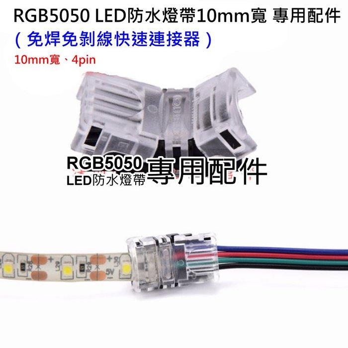 ✨艾米精品🎯RGB5050 LED防水燈帶10mm寬 專用配件:(免焊免剝線快速連接器)🌈10mm寬、4pin免焊連