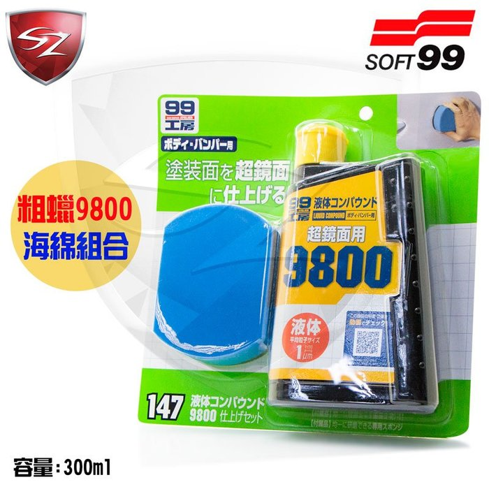 SOFT99 粗蠟 9800 海綿組合 147 液體研磨劑 烤漆面研磨修補用 光滑平順 修補用 粗臘 粗腊 研磨