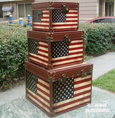 【格倫雅】^美式復古道具箱 收納箱皮箱子 儲物箱 櫥窗陳列裝飾箱國旗款套577[g-l-y1