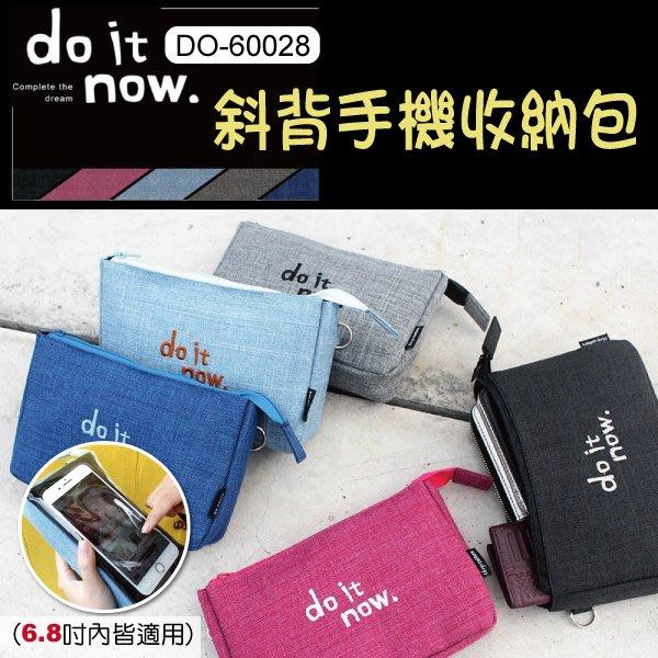 手機包 (DO-60028 斜背手機收納包-do it now)可滑螢幕 手機保護套/手機袋 i-HOME愛雜貨