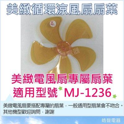 現貨 MJ-1236 美緻扇葉 循環涼風扇 循環扇 電風扇葉片 風葉 扇葉 葉片 原廠扇葉 美緻循環涼風扇 【皓聲電器】