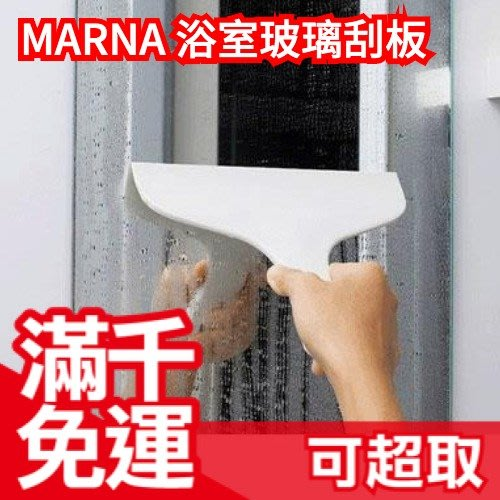 日本 MARNA 浴室玻璃刮板 浴室廁所衛浴鏡子流理台刮刀水漬防水  ❤JP Plus+
