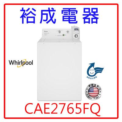【裕成電器‧詢價猴你俗】惠而浦9公斤投幣式直立洗衣機 CAE2765FQ 另售 SF170TCV WT-ID108WG