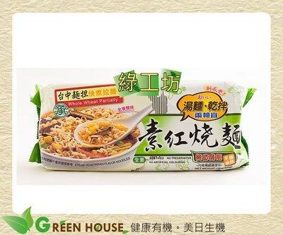 [綠工坊]   素紅燒麵  全麥快煮拉麵 承昌 蒸煮麵身、不經油炸 天然無添加
