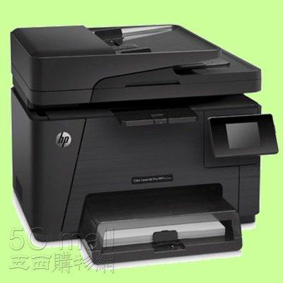 5Cgo【權宇】HP CLJ Color LaserJet Pro MFP M177fw 無線單色多功能事務機 含稅