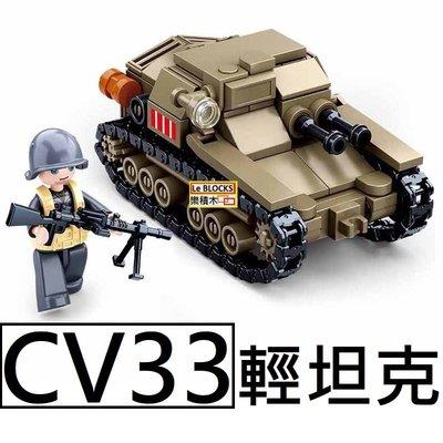 樂積木【當日出貨】第三方 CV33 輕坦克 非樂高LEGO相容 軍事 坦克 戰車 積木 人偶 二戰 美軍 德軍 0709
