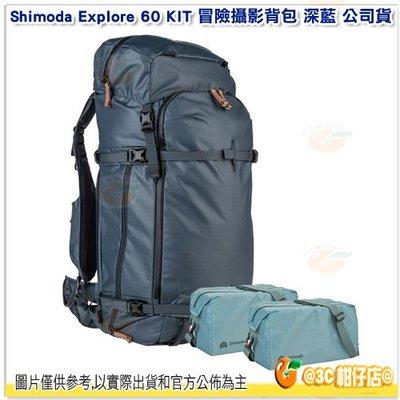 附內袋和雨罩 Shimoda Explore 60 KIT 520-013 冒險攝影背包 深藍 公司貨 相機包