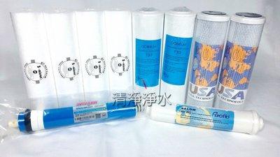 【清淨淨水店】頂級NSF 5道逆滲透RO一年份濾心,Global Aqua 75GRO膜一年份10支組合促銷價985元。