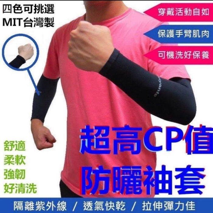 台灣製 時尚 抗UV涼感防蚊萊卡袖套 運動袖套 (手腕型) 男女通用
