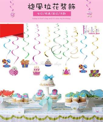 ☆[Hankaro]☆歐美創意婚慶派對布置用品寶寶生日主題吊飾12件組