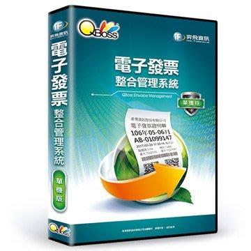 【新魅力3C】全新 QBoss 電子發票整合管理系統 單機版 (可單獨開立電子發票) 支援快速開立 免運費