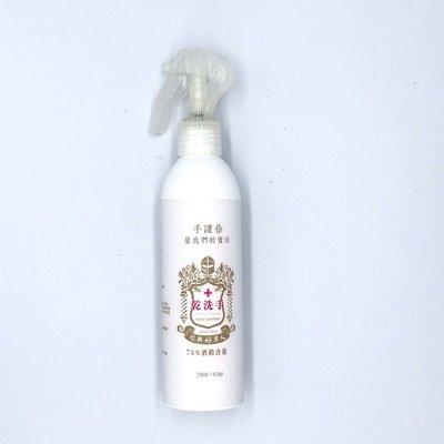 [yuki嘟代購小舖]台灣HUAREN好男人守護你 乾洗手噴霧 250ml