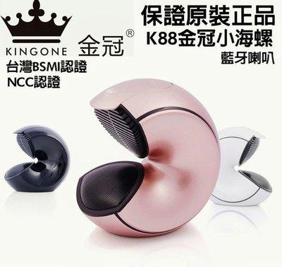 金冠小海螺K88 黑色 NCC認證