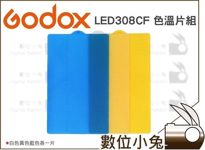 數位小兔【Godox 神牛 LED308 色溫片組】LED308CF LED燈 色片 濾色片 色溫片白色 藍色 黃色