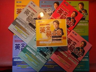 【愛悅二手書坊 06-01】英文易立記1000 陳俊生/編著 幾何文化(10本書+20片光碟) 新! 新的!全新的!
