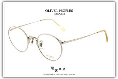 【睛悦眼鏡】藝術與工藝的結合 OLIVER PEOPLES 眼鏡 79803