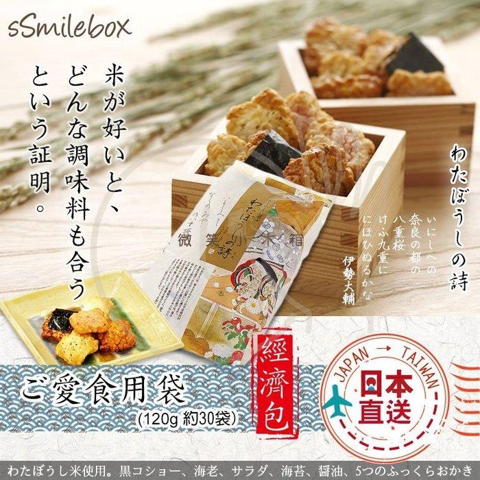 微笑小木箱『 經濟包(約30袋)』JAPAN京都米 小倉山莊 綜合一口酥仙貝 米餅/百人一首 京都伴手禮 小資環保經濟包