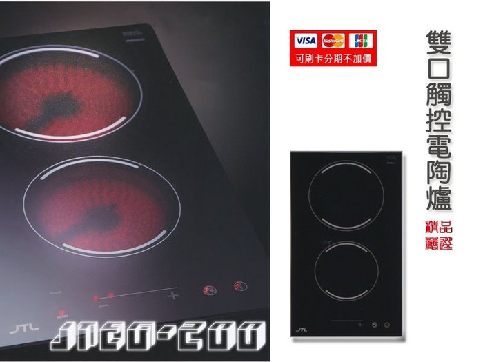 JTEG-200 雙口觸控電陶爐~排油煙機 烘碗機 瓦斯爐 電器設備 櫻花 喜特麗 台爐 嵌入 深罩式 系統廚具 JV