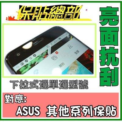 保貼總部~(亮面螢幕保貼)Fon:ZenFone4。ZenFone5。ZenFone6。LASER。Zenfone GO