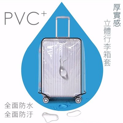 行李箱 PVC+ 加厚透明 防塵套 行李箱套 L號