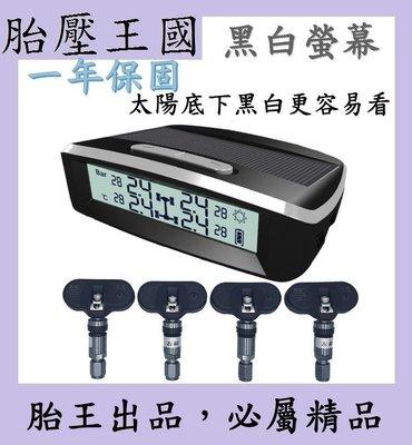 智炫-胎內式太陽能胎壓偵測器TPMS(胎內)(黑白螢幕)(品牌保證)(一年保固)_T46