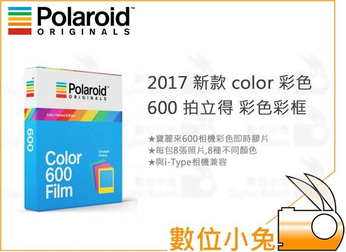 數位小兔【2017 新款 color 彩色 600 拍立得 彩色彩框】onestep2 寶麗萊 polaroid 底片