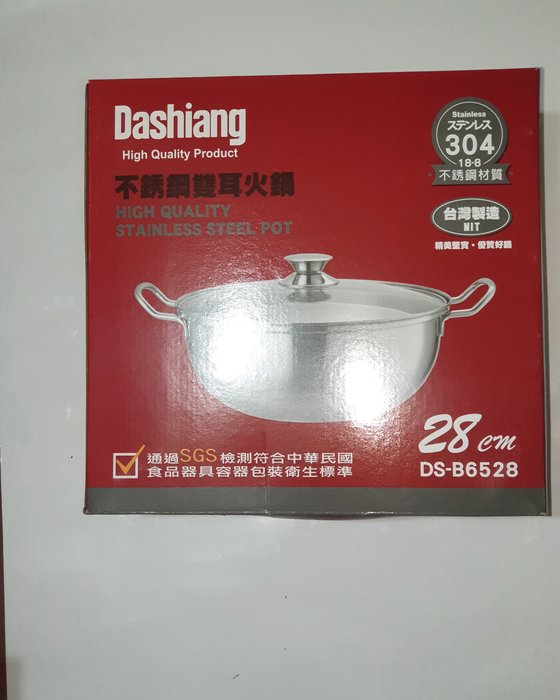 Dashiang 不鏽鋼雙耳火鍋(28cm)