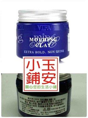 義大利 VIFA Molding Clay X元素髮泥 玩酷凝土 115ml