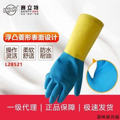 勞保防護 賽立特SAFETY-INXS橡膠/氯丁橡膠平直袖口手套 L28521