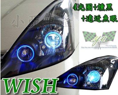 小亞車燈╠  客製 TOYOTA Wish 05 雙光遠近魚眼 +  燻黑 + 4光圈 大燈