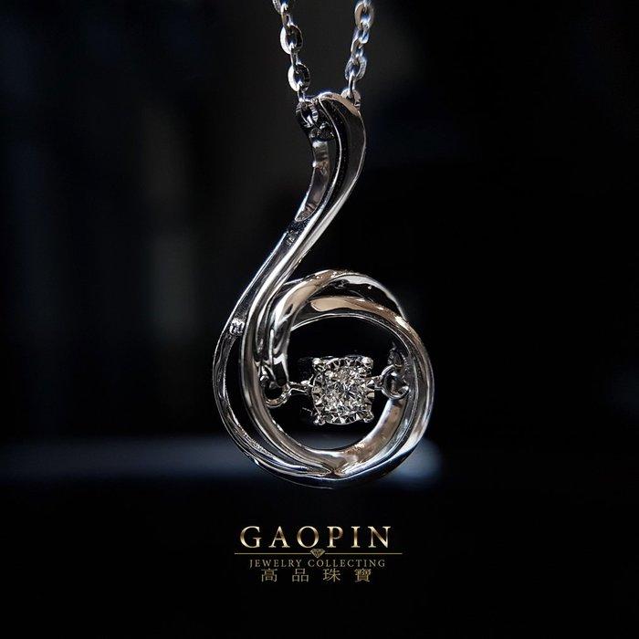 【高品珠寶】18K金 《心懸》鑽石墜子 跳鑽 情人禮物 生日禮物 #3965