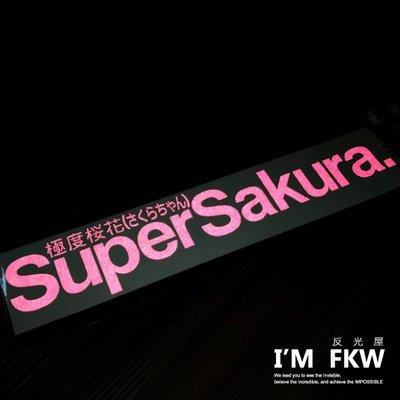 3M反光貼紙 極度櫻花SuperSakura 5公分*28公分 機車反光貼紙 極度系列貼紙 可客製化訂做 反光屋FKW
