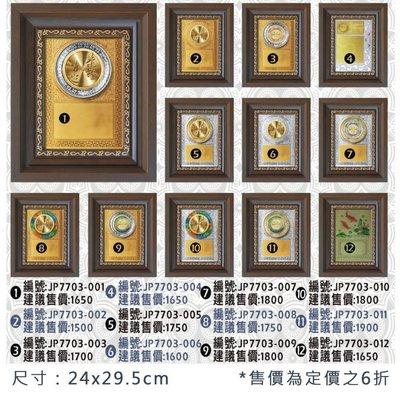 櫥窗式藝品 獎狀框 JP7703001-JP7703012