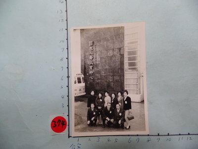 國泰人壽,古董黑白,照片,相片**稀少品
