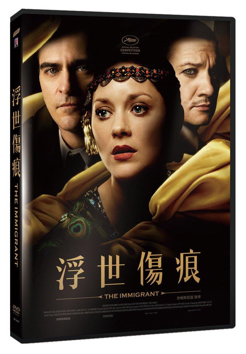 [DVD] - 浮世傷痕 The Immigrant ( 法迅正版 ) - 預計6/5發行