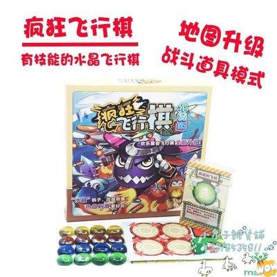 歡樂坊H6瘋狂飛行棋 水晶版 桌游卡牌 飛行棋升級版   小泉桃子雜貨鋪jklo5966