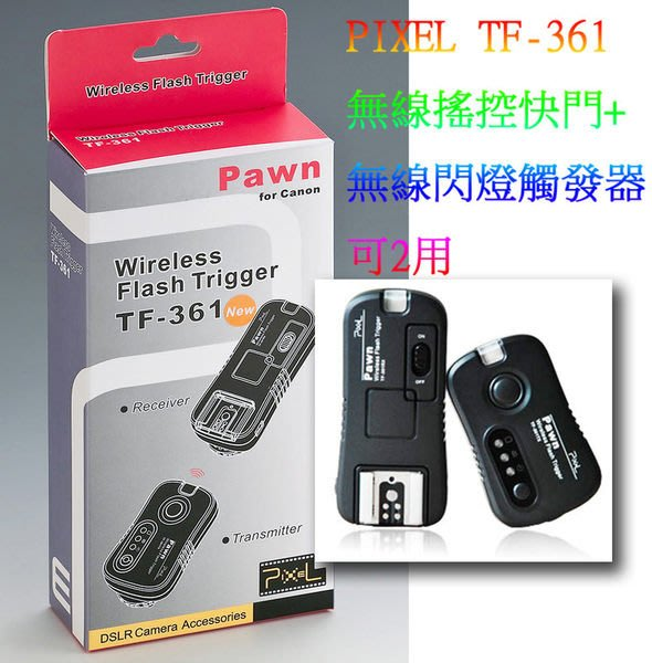 呈現攝影-品色 TF-361無線快門+無線閃燈觸發器2.4G canon 580Ex 換醒 B快門 離閃 一對二NCC認證