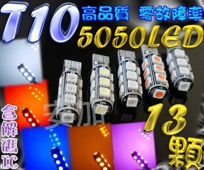 現貨 光展 解碼IC T10 13顆 5050 LED 終極爆亮型 狼牙棒 成品 白.紅.黃.藍.粉紫 歐系車 耐高溫