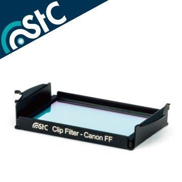 高雄 晶豪泰 STC Clip Filter - Astro MS 內置型光害濾鏡 for Canon全幅機