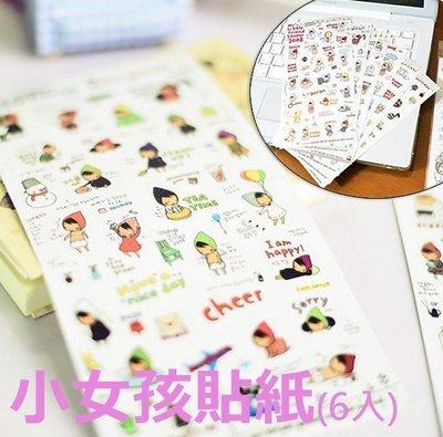 創意日韓文具小女孩相冊裝飾日記貼紙【6枚入】19元