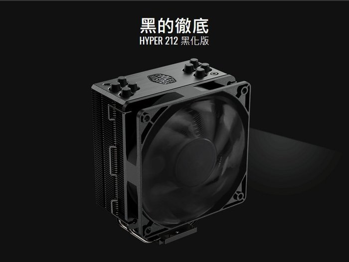光華CUMA散熱精品*Coolermaster Hyper 212 黑化版散熱器 單風扇~現貨