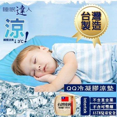 【睡眠達人irest】QQ冷凝膠涼墊涼蓆(60x90cm*1件)嬰兒/幼兒愛用,不變硬,可手洗,台灣專利+製造 (1入)