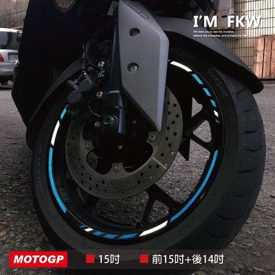 反光屋FKW 15吋 15+14吋 MOTOGP 3M反光輪框貼紙 1份即1車份 XCITING TMAX XMAX