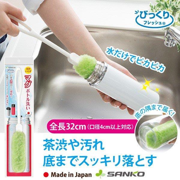 日本製  sanko 無毒免洗劑 長柄瓶刷 奶瓶刷 杯刷 保溫瓶罐刷 清潔海綿 茶垢 日本製 無毒菜瓜布