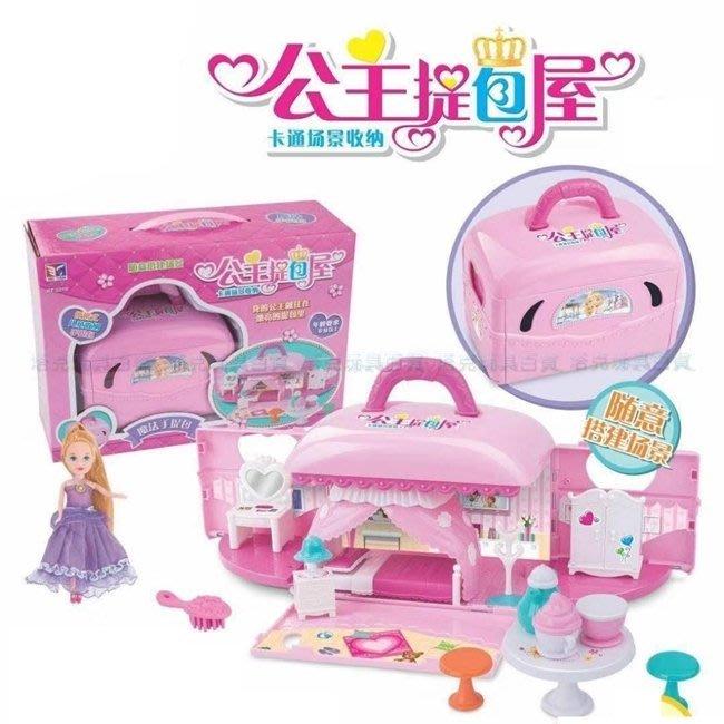 芭比 公主家家酒 公主提包屋 芭比娃娃 芭比過家家 魔法手提包 手提箱玩具 家家酒玩具【G44002802】塔克玩具