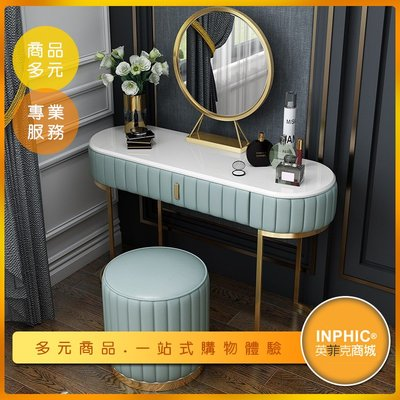 INPHIC-歐式大理石梳妝台/化妝台 化妝桌椅組 多色可選-IABL00110BA