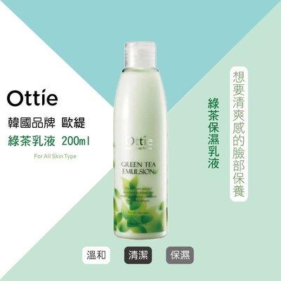 韓國品牌 綠茶保濕乳液 200ml