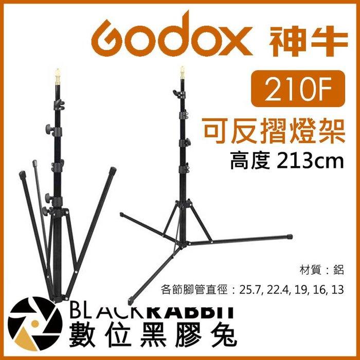 數位黑膠兔【 Godox Pro 神牛 210F 可反摺燈架 高度 213cm 】 三腳架 反折腳架 反折燈架 補光燈